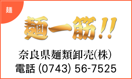 奈良県麺類卸売株式会社